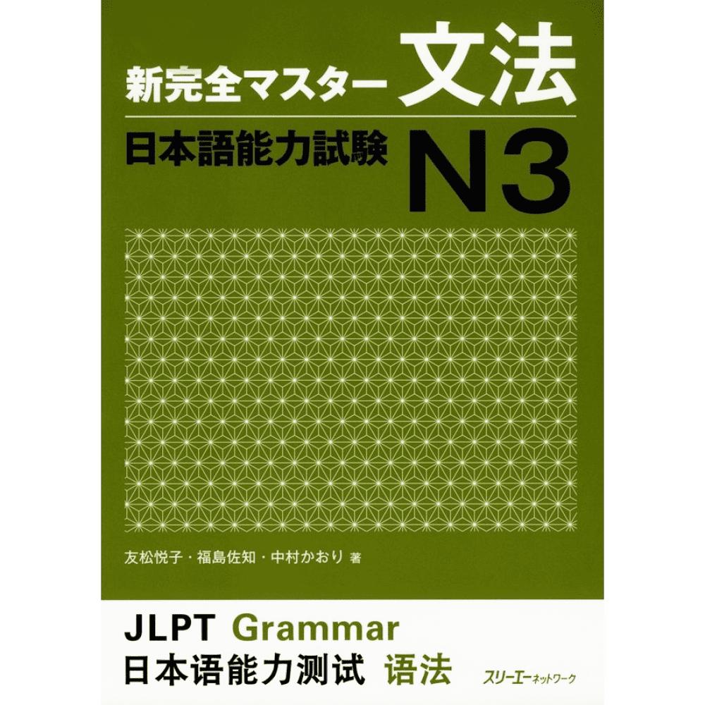 Shinkanzen master Grammar N3