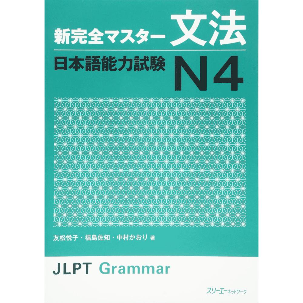 Shinkanzen master Grammar N4