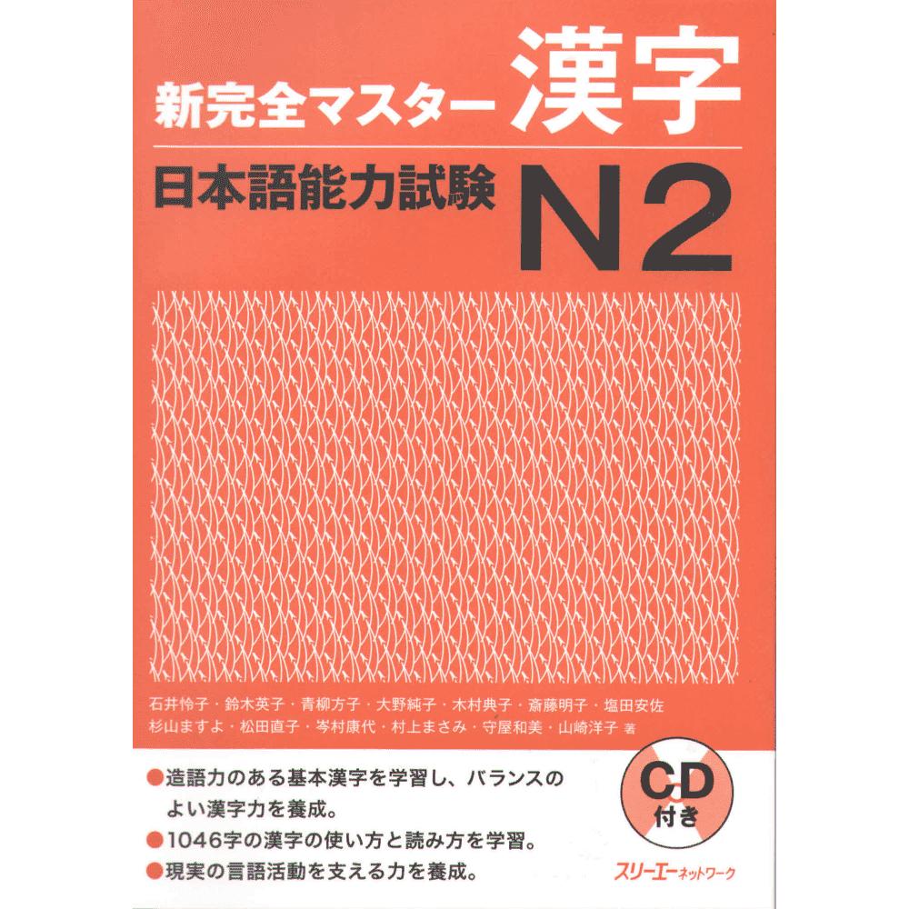 Shinkanzen master Kanji N2