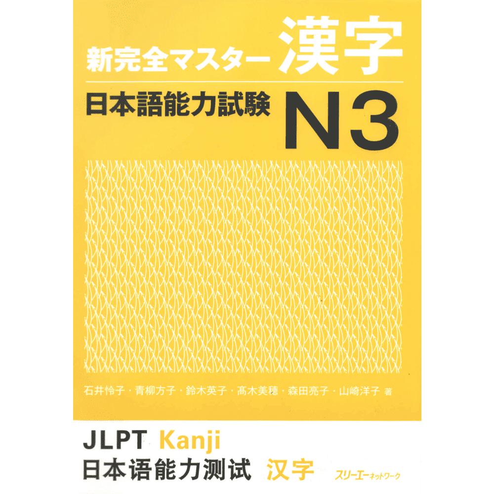 Shinkanzen master Kanji N3