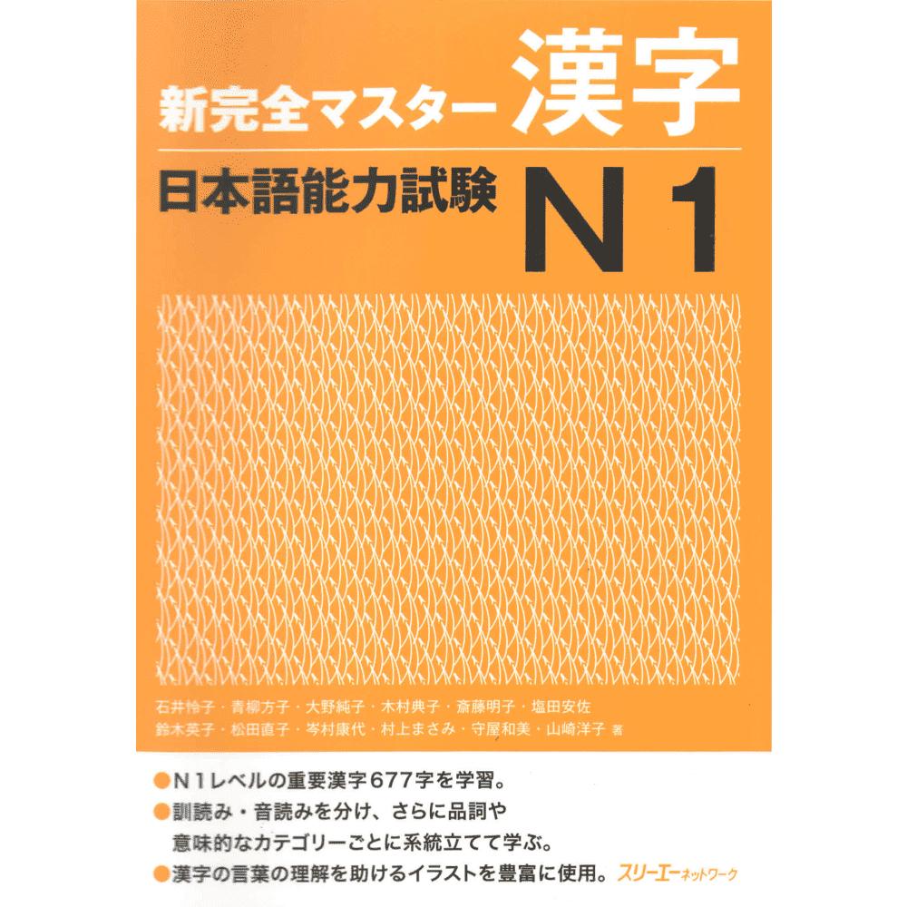 Shinkanzen master Kanji N1