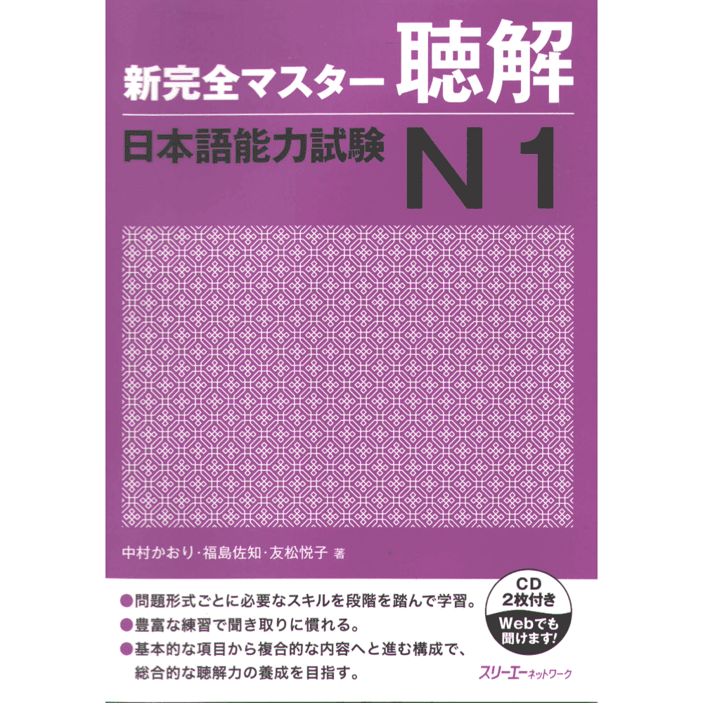 Shinkanzen master Listening N1