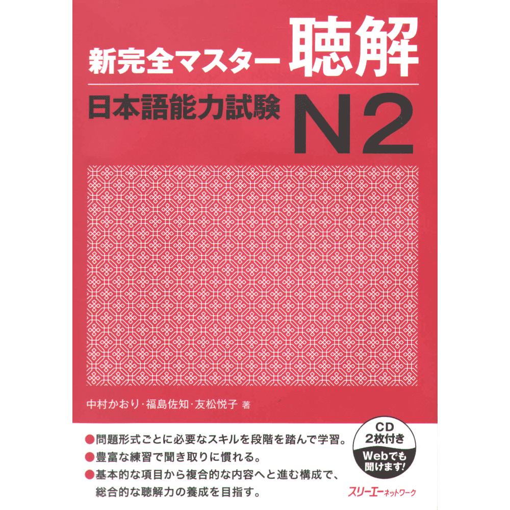 Shinkanzen master Listening N2