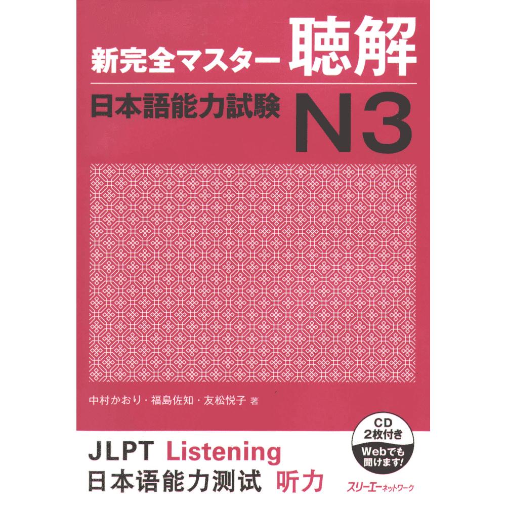 Shinkanzen master Listening N3