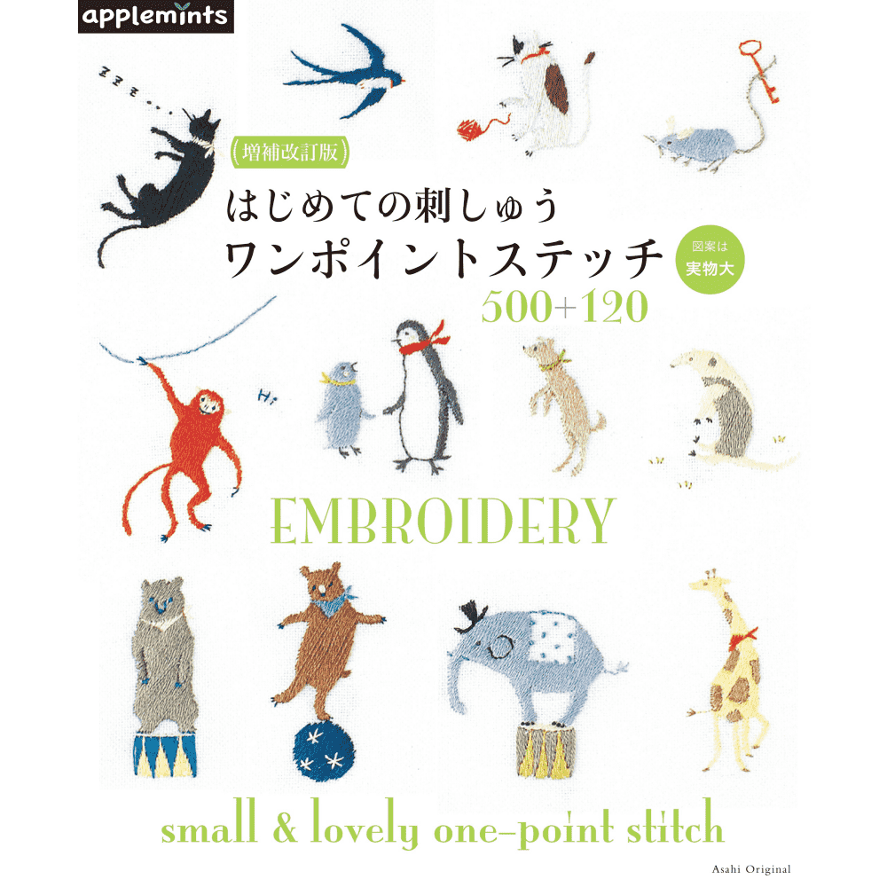 Small & lovely one-point stitch (Hajimete no shishu one-point stitch 500+120) - Bordado