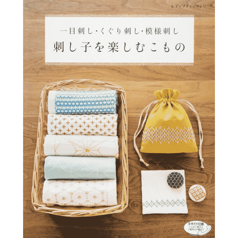 Small items to enjoy sashiko (Sashiko wo tanoshimu komono) - Bordado