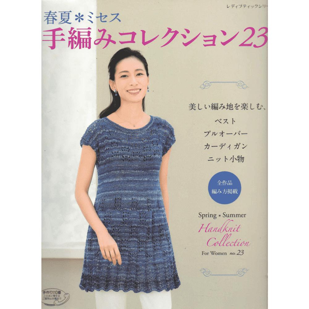 Spring Summer Handknit collection 23 (teami collection 23) - crochê e tricô
