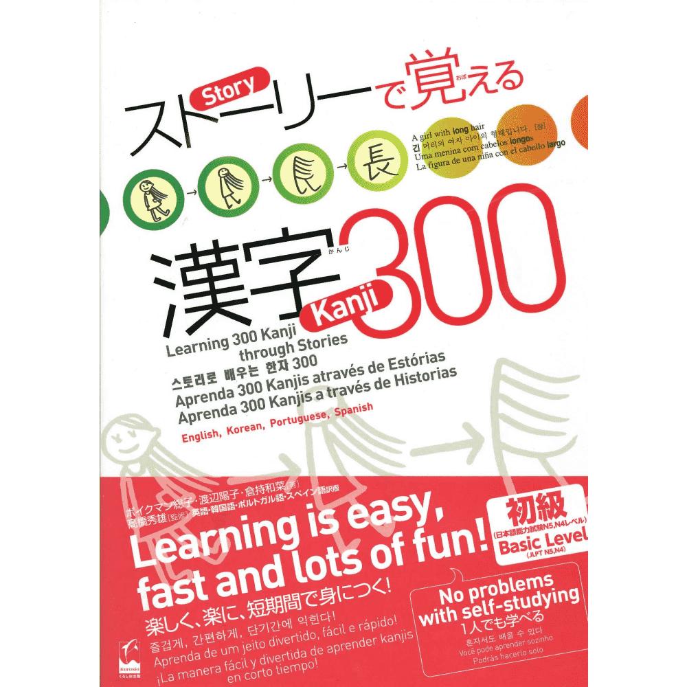 Story kanji I - 300 kanjis