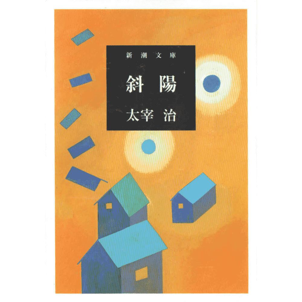 Syayou - Dazai Osamu