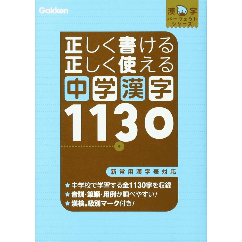 Tadashiku kakeru tadashiku tsukaeru chugaku kanji 1130
