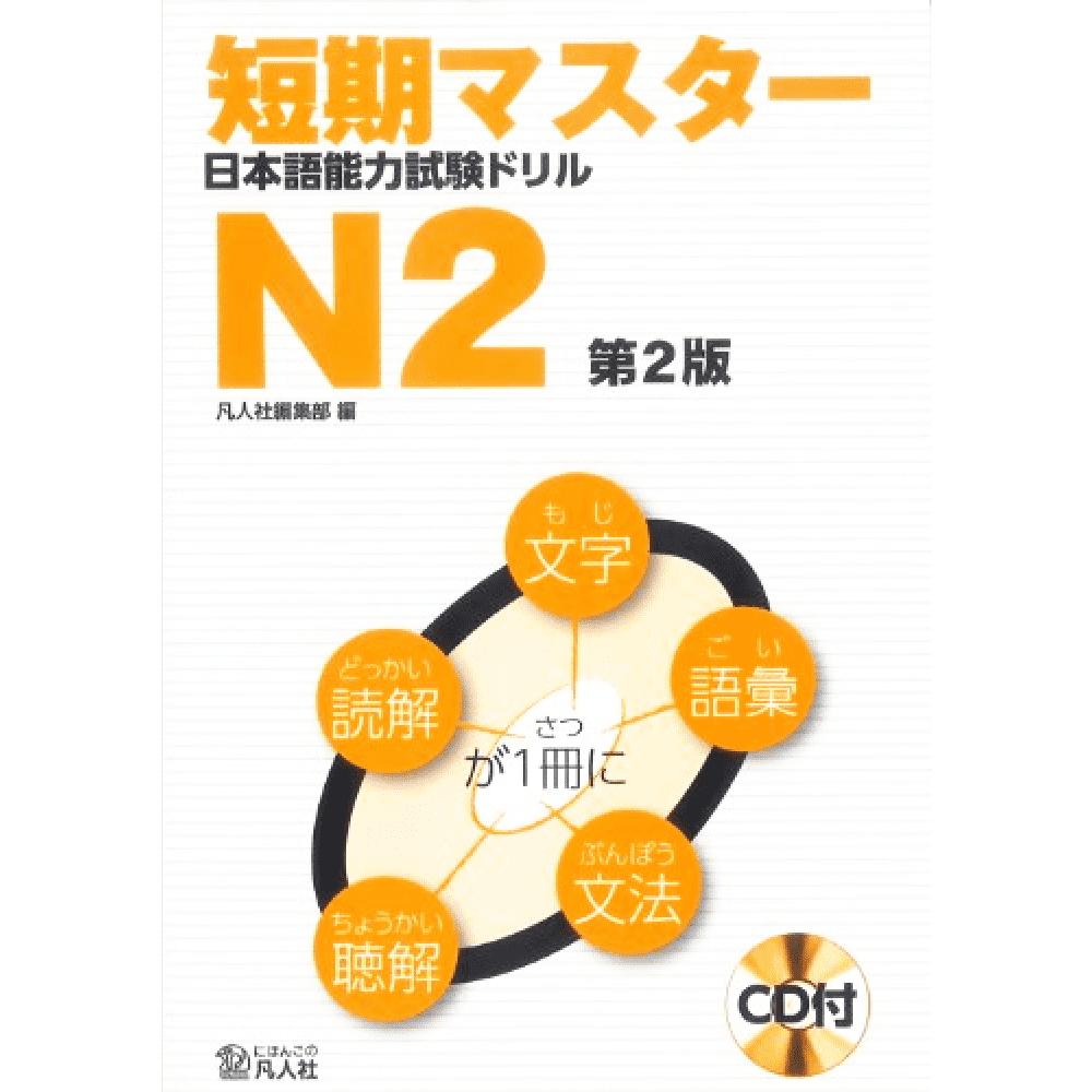 Tanki Master N2
