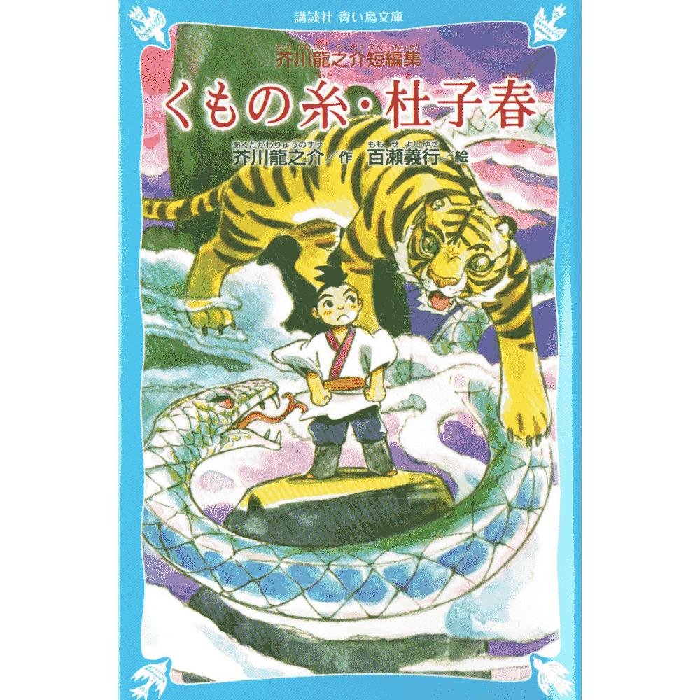 The Spider's Thread, Toshishun: Short stories of Ryunosuke Akutagawa (Kumo no ito, Toshishun: Akutagawa Ryunosuke tanpenshu)