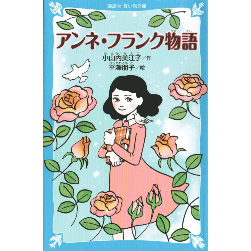 The Story of Anne Frank (Anne Frank monogatari)