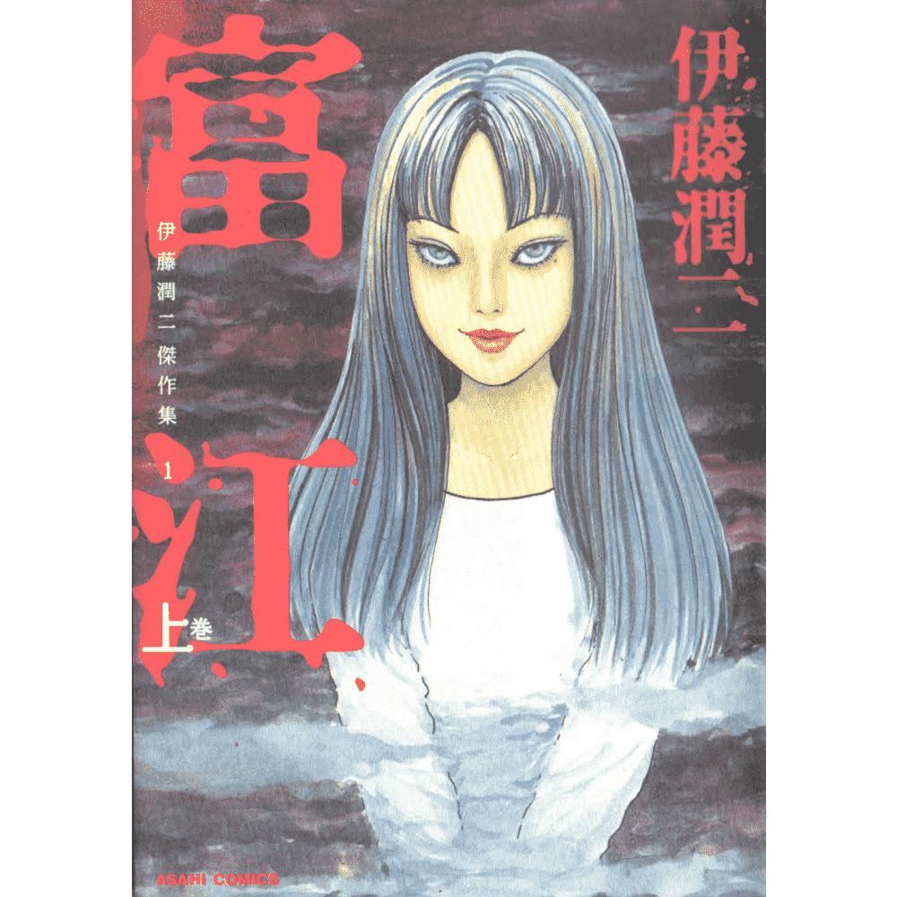 Tomie - Junji Ito - Escrito em japonês
