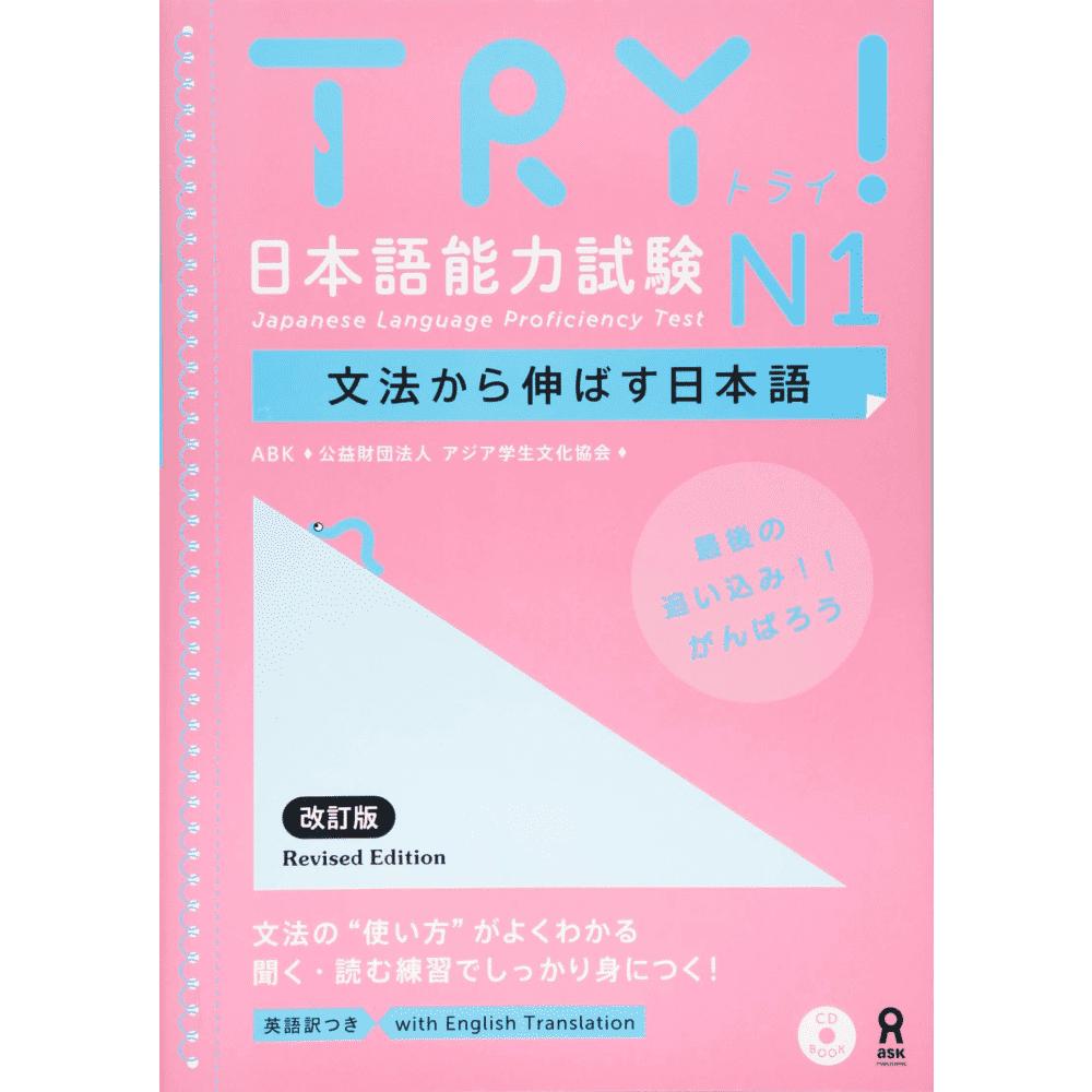 TRY N1! Nihongo Nouryoku Shiken - Gramática
