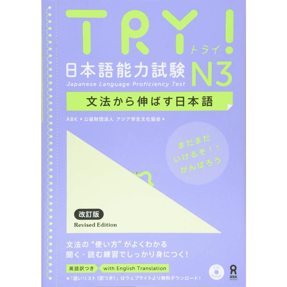 TRY N3! Nihongo Nouryoku Shiken - Gramática