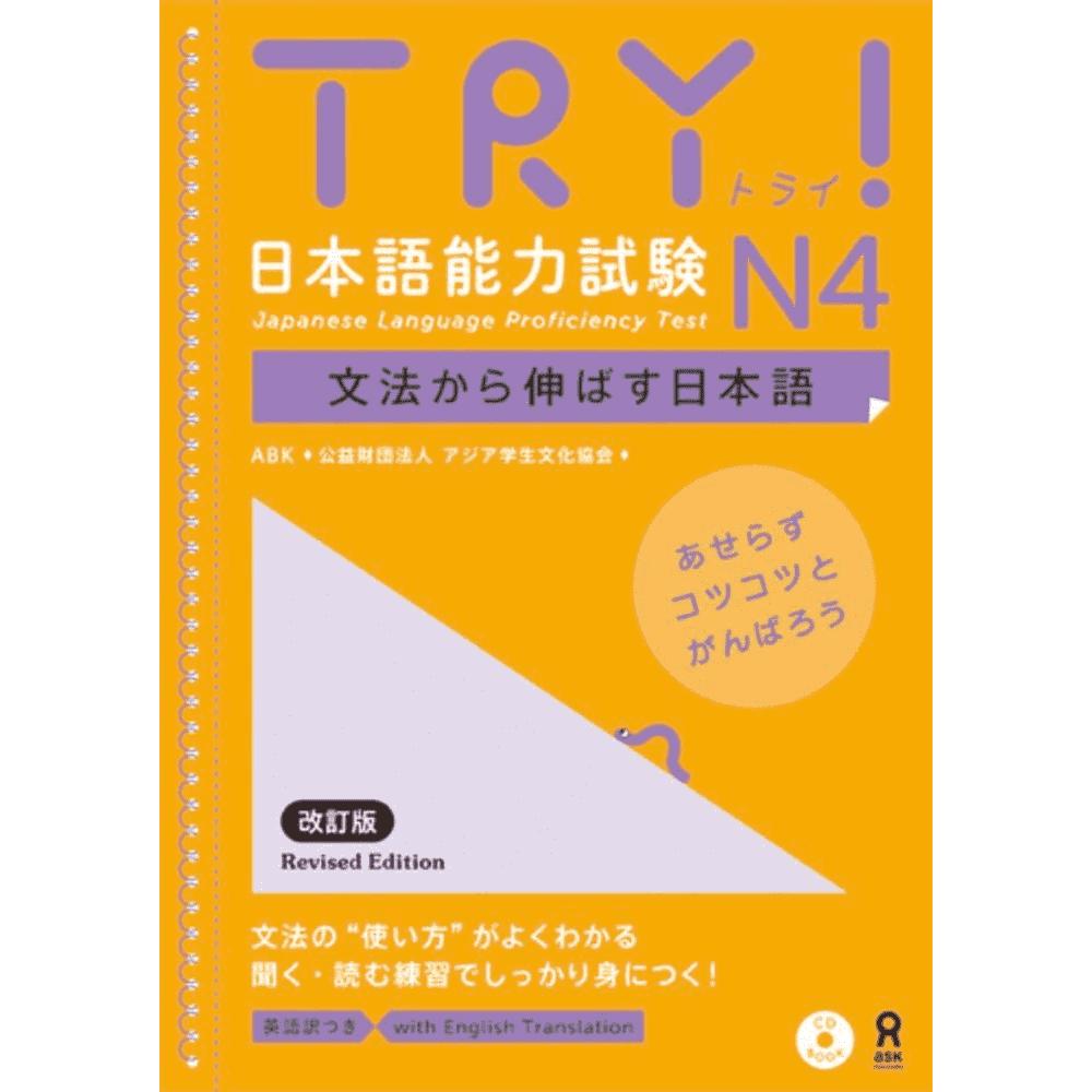 TRY N4! Nihongo Nouryoku Shiken - Gramática