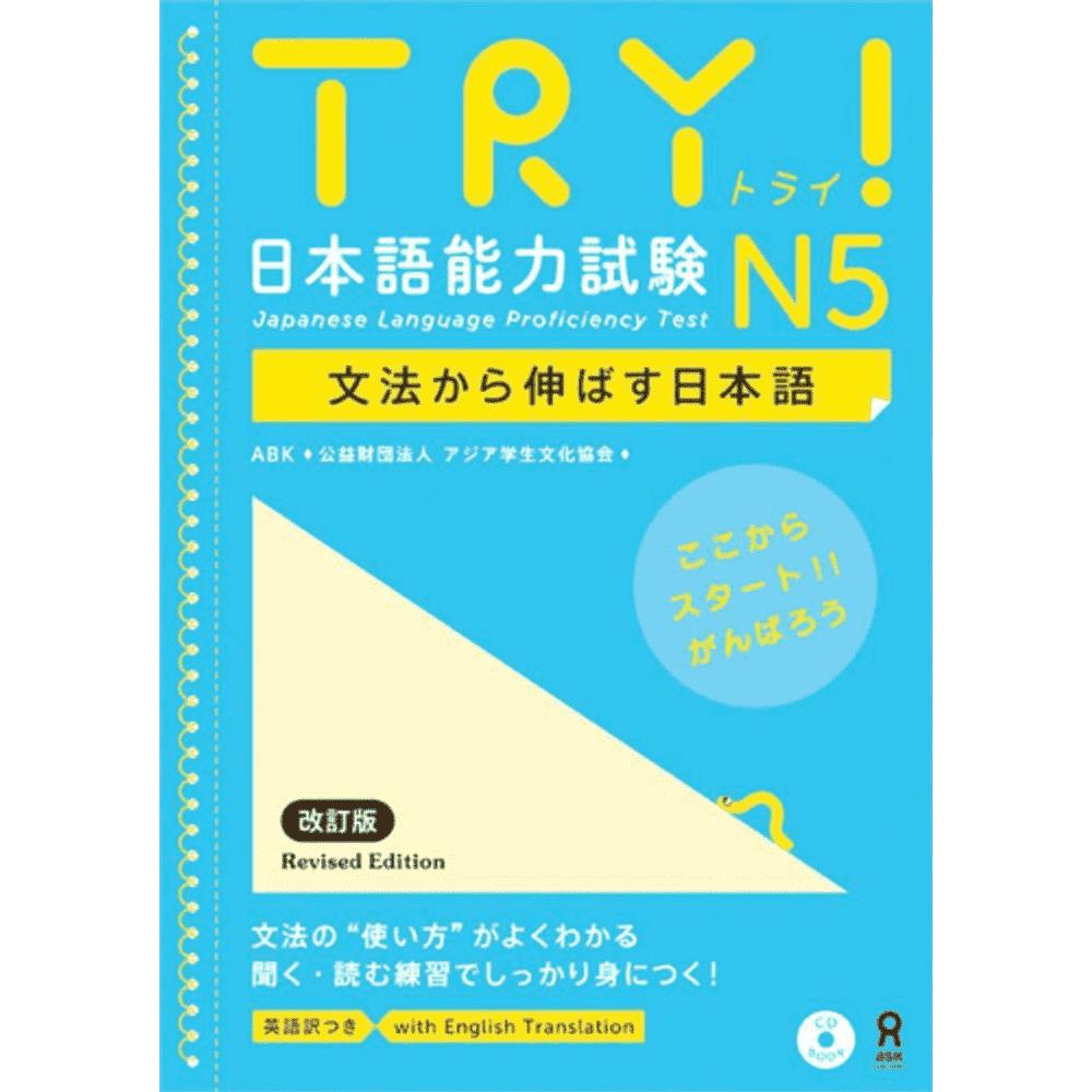 TRY N5! Nihongo Nouryoku Shiken - Gramática