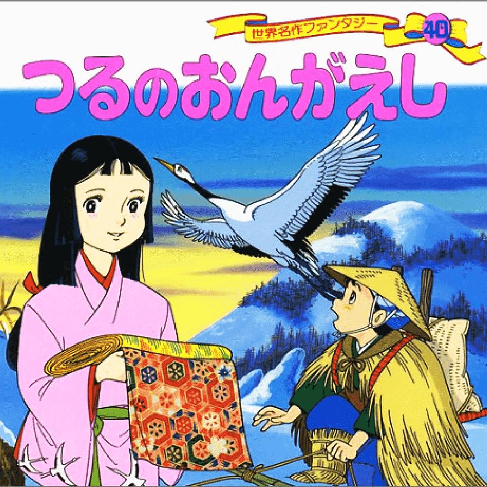 Tsuru no Ongaeshi - Conto infantil