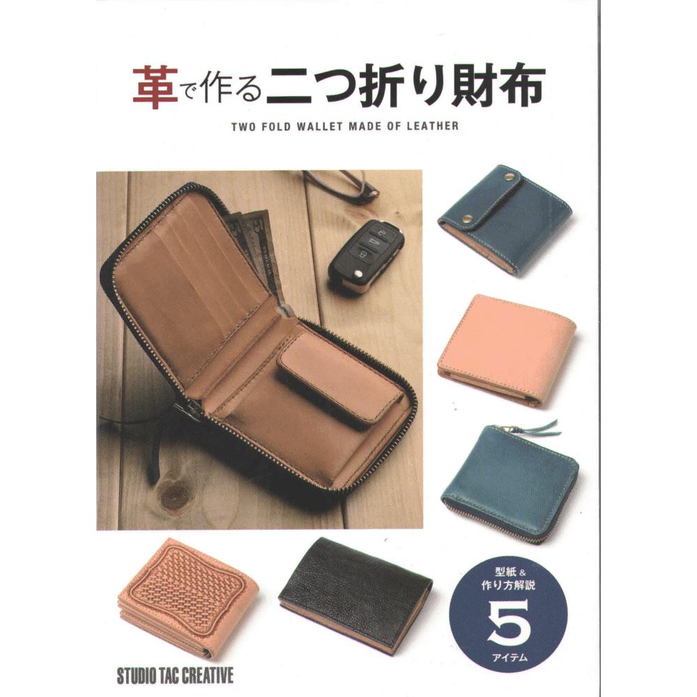 Two fold wallet made of leather ( kawa de tsukuru futatsuorizaifu)