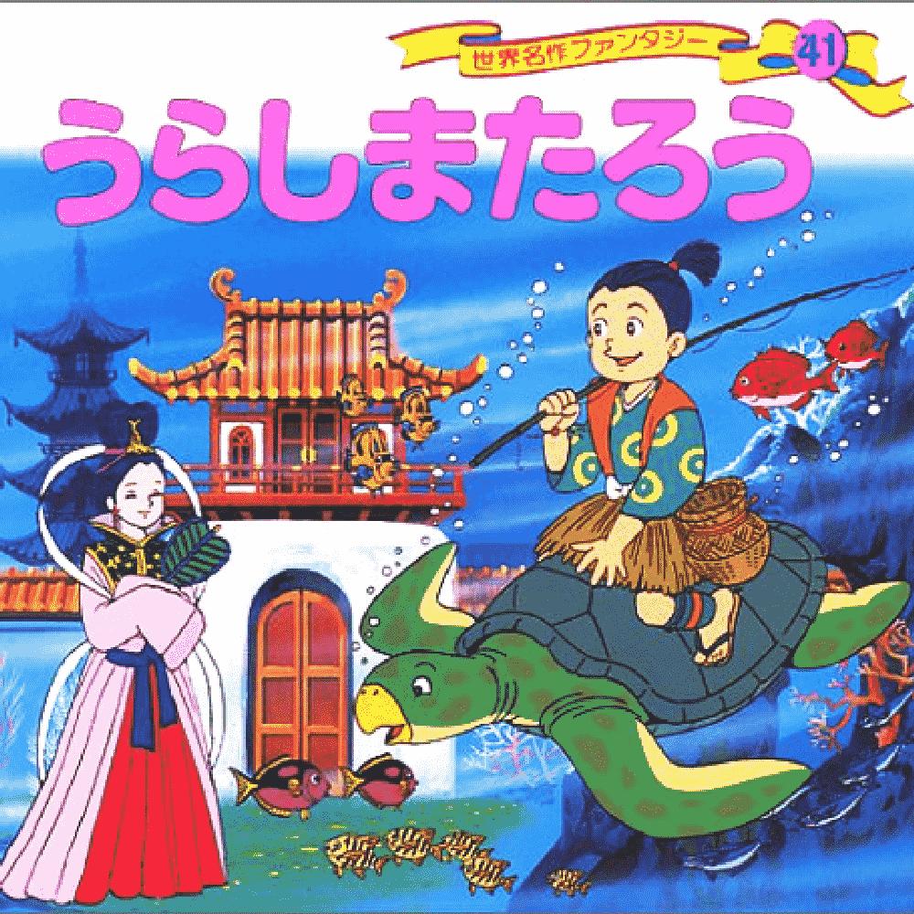 Urashimatarou - Conto infantil