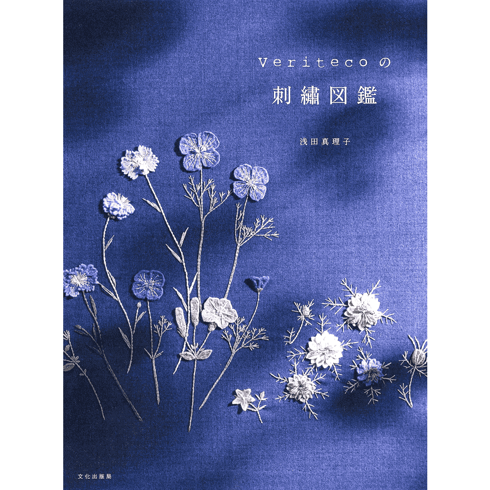 Veriteco's embroidery book - Mariko Asada (Veriteco no shishu zukan) - Bordado