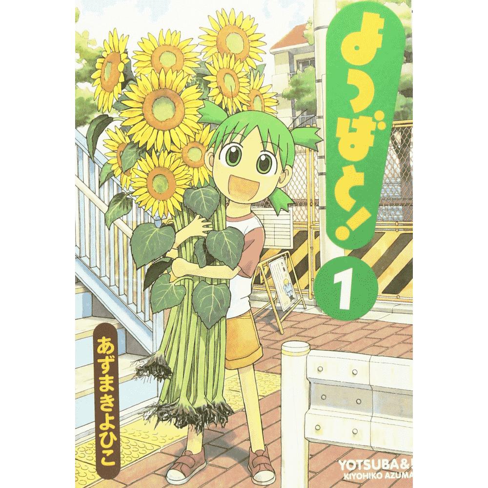 Yotsubato! vol.1 - Escrito em japonês