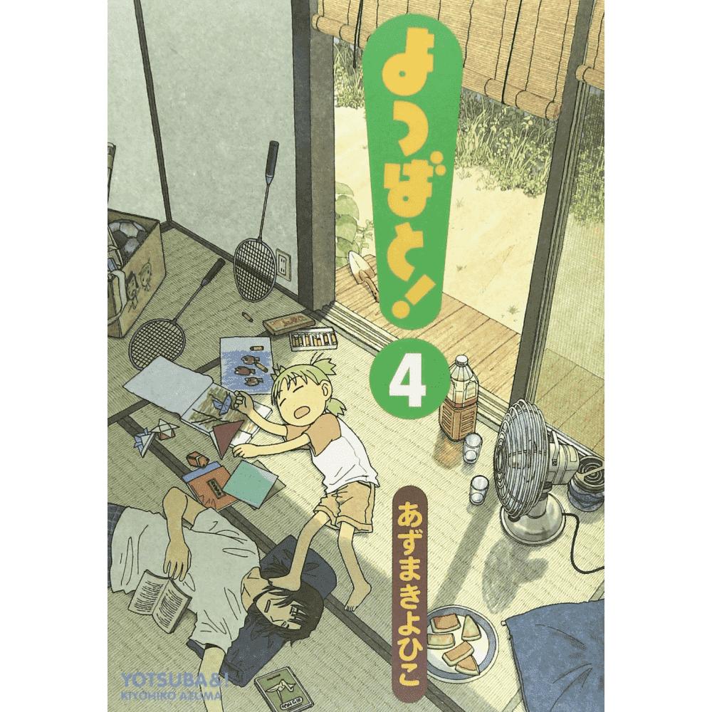 Yotsubato! vol.4 - Escrito em japonês