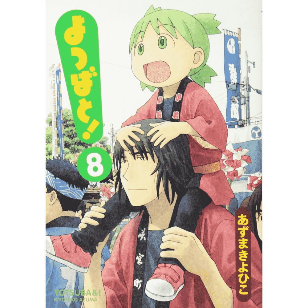 Yotsubato! vol.8 - Escrito em japonês