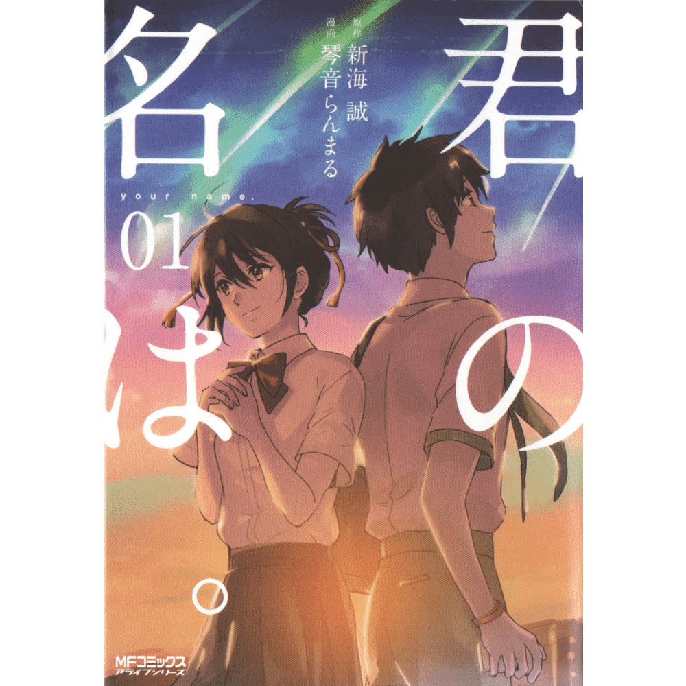 Your Name Vol.1 (Kimi no na wa Vol.1) - Escrito em japonês