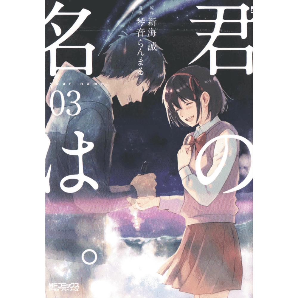 Your Name Vol.3 (Kimi no na wa Vol.3) - Escrito em japonês