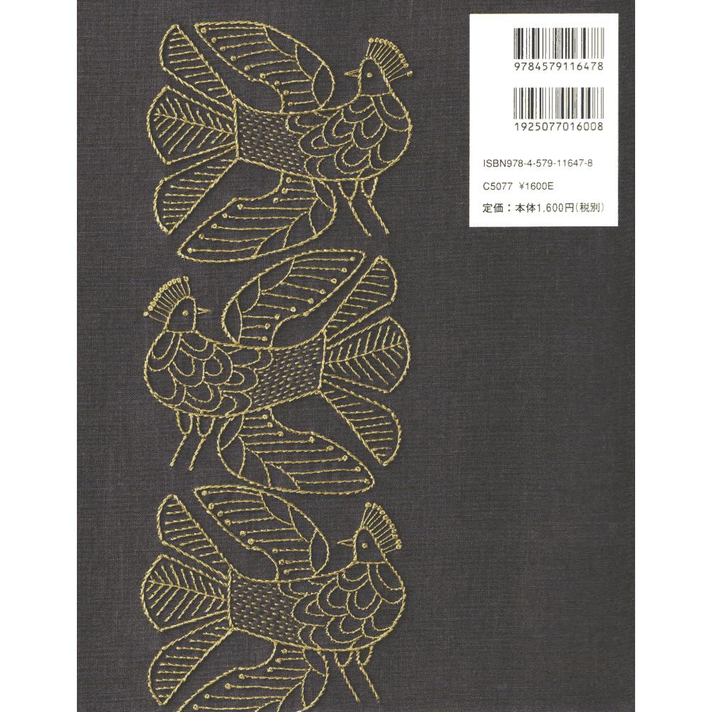 Yumiko Higuchi embroidery time (Higuchi Yumiko no shishu jikan) - Bordado