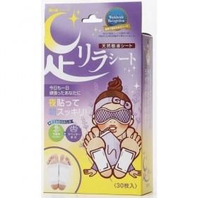 Kinomegumi Ashirira Detox Foot Patches - Lavender (30 Sheets) Patch detox para os pés