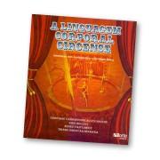 Livro A Linguagem Corporal Circense