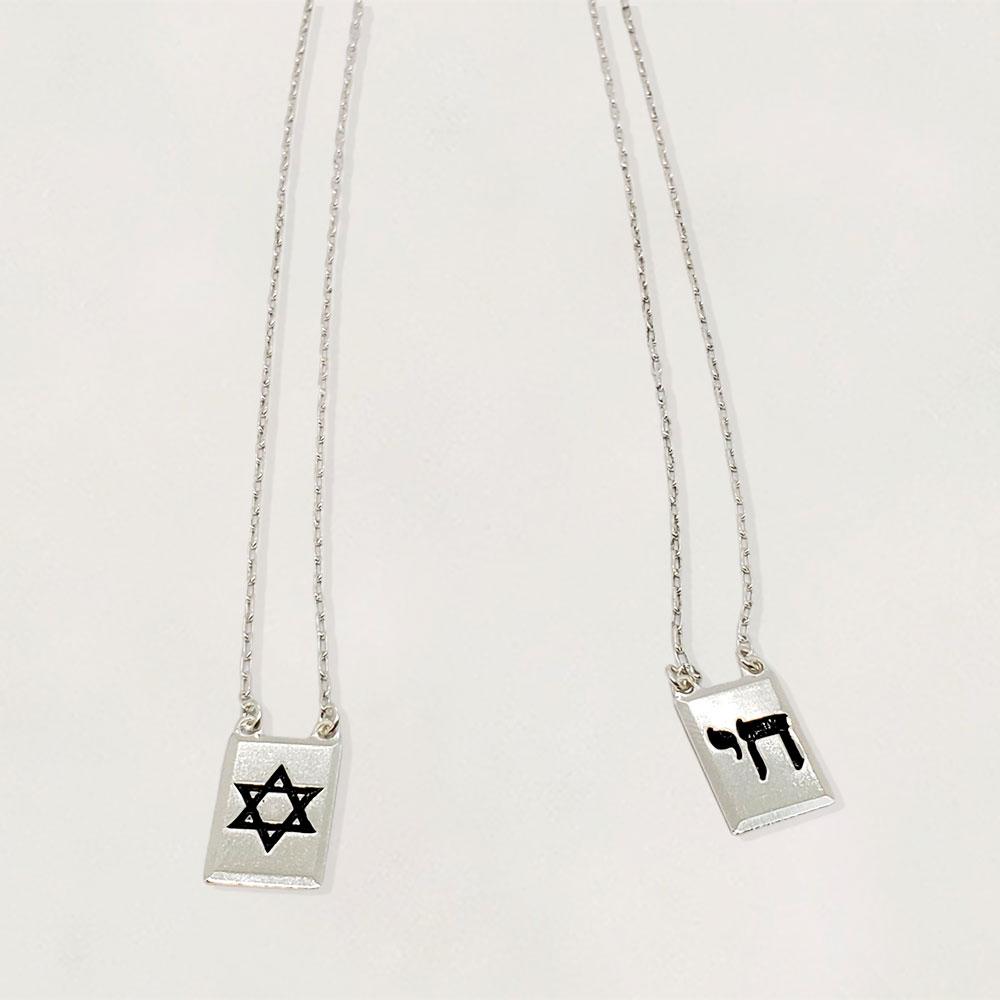 Cordão em Prata 925 Escapulário Judaico