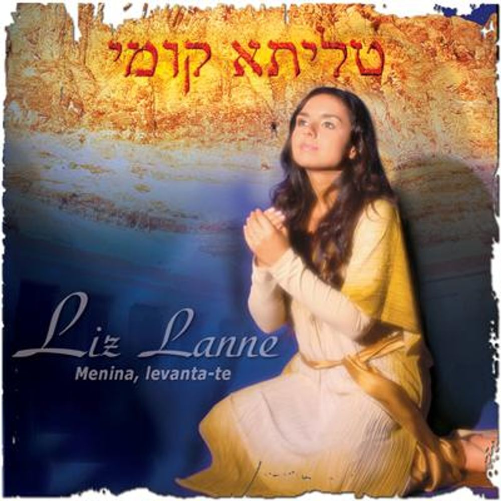 CD Liz Lanne - Menina Levanta-te