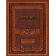 Chumash-Gutnick - o Livro de Gênese - Vol. 1