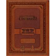 Chumash. O Livro de Números - Volume 4