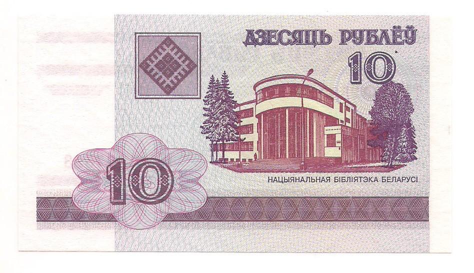 Belarus (Bielorrússia) - 10 Rublos FE 2000