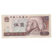 Cedula 5 Yuan ano de 1980 - CHINA