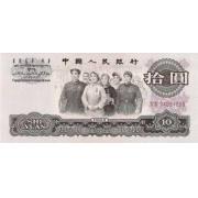 Cédula de 10 Shi Yuan ano de 1962 - CHINA