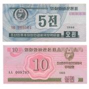 Coreia do Norte - 2 e 5 Chon 1988