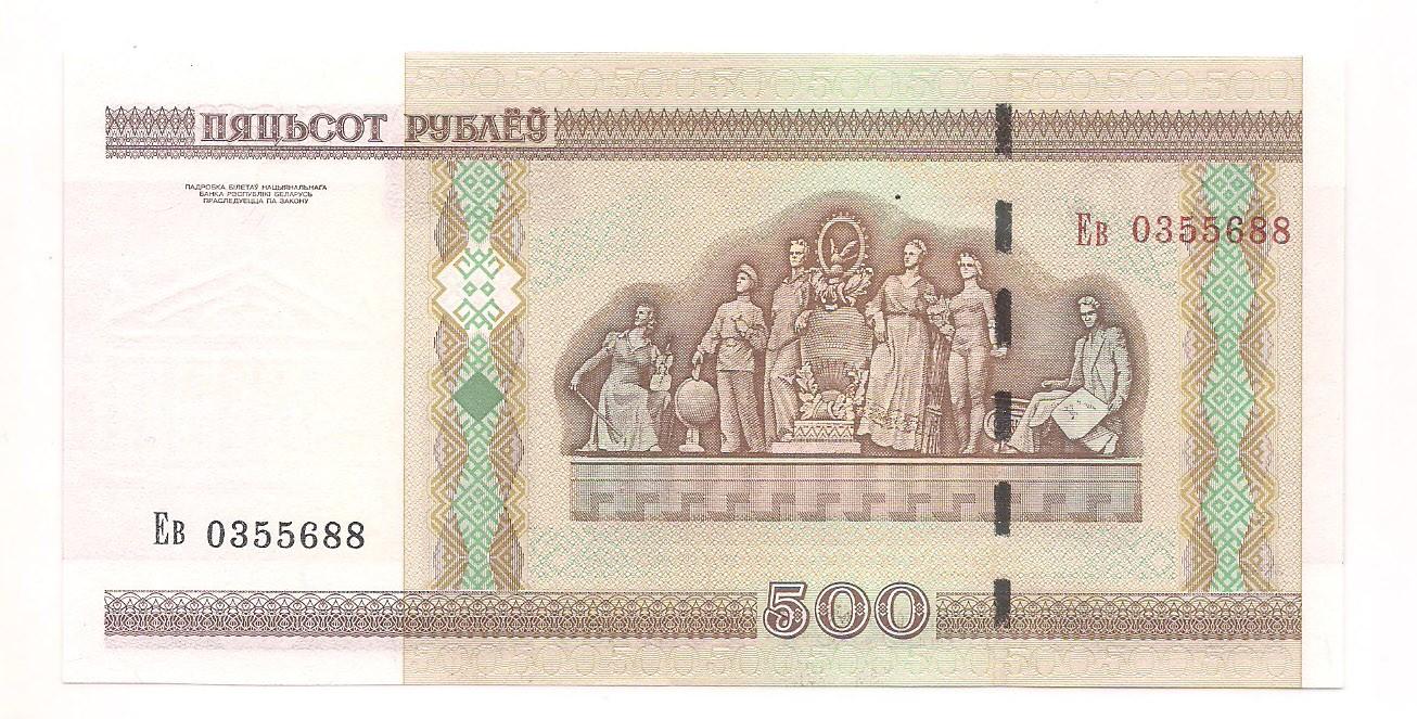 Belarus (Bielorrússia) - 500 Rublos FE 2000