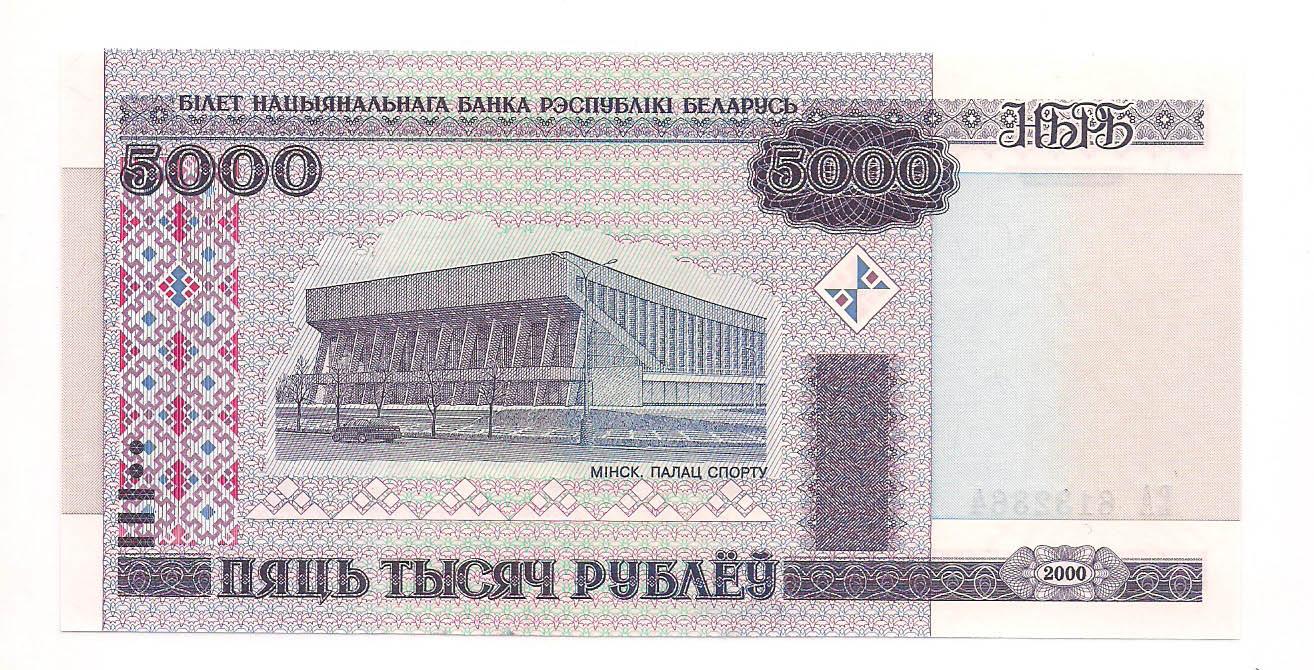 Belarus (Bielorrússia) - 5.000 Rublos 2000