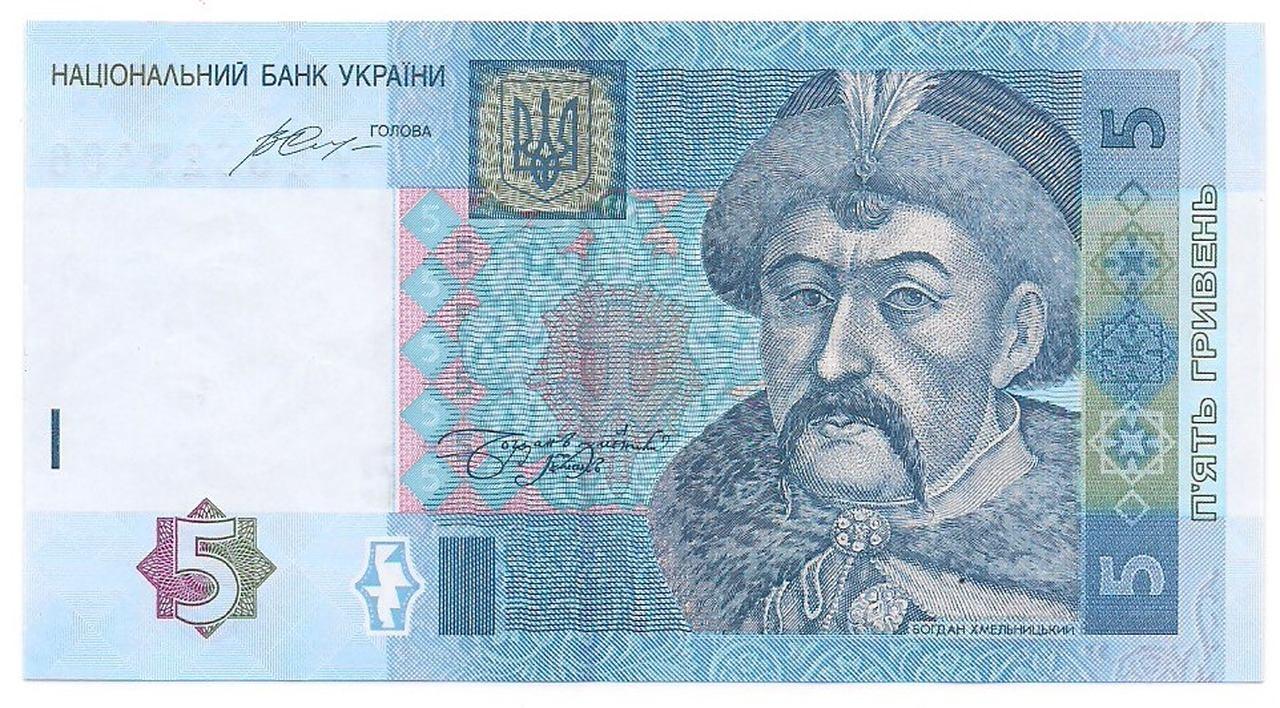 Ucrânia - 5 Hryven 2015