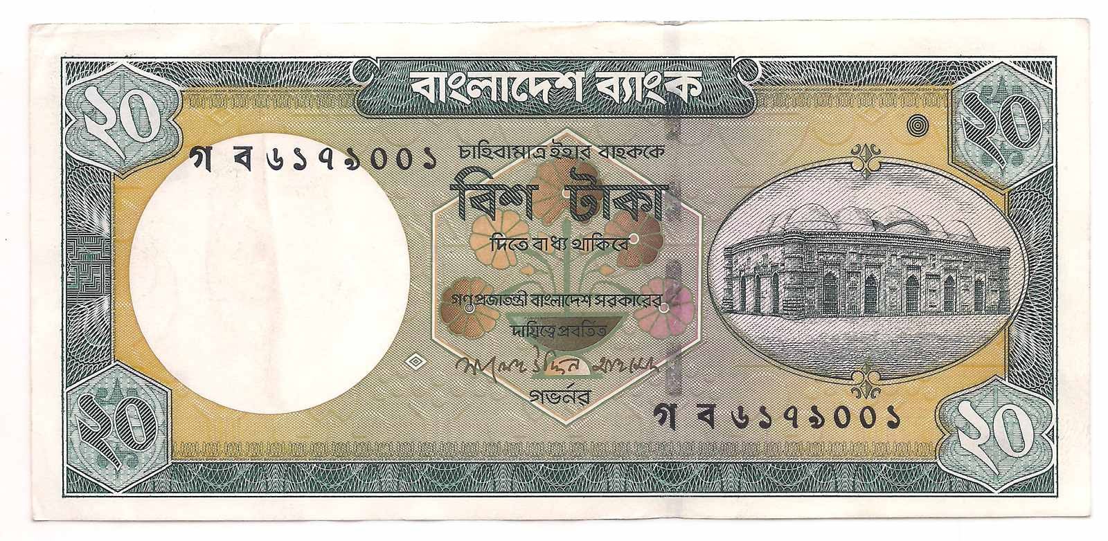 Bangladesh 20 Taka 2006 - FE