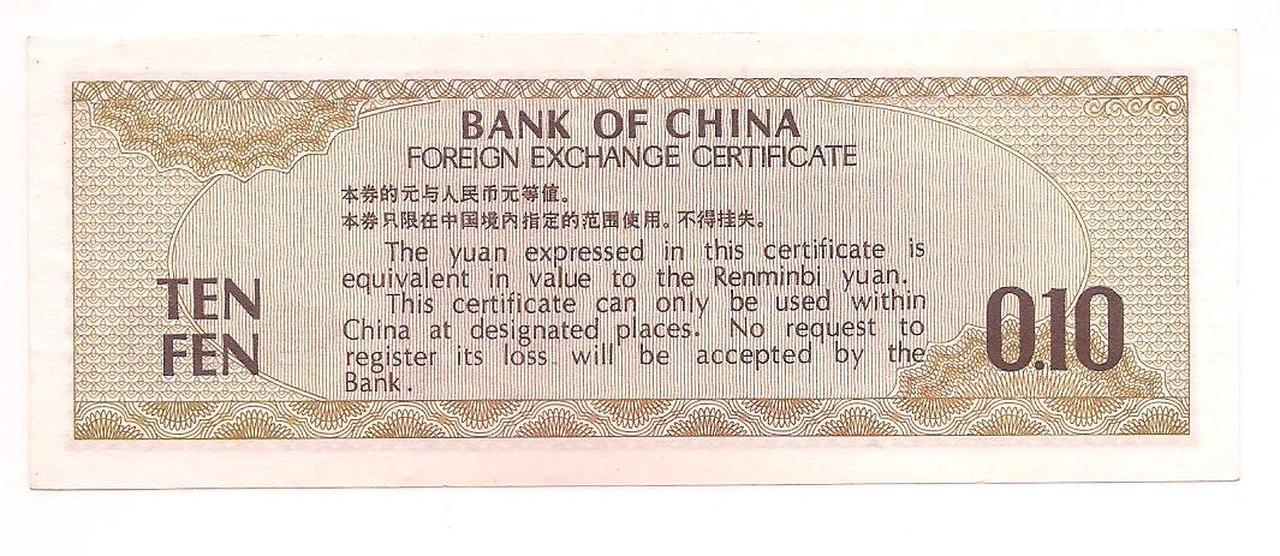 Cédula de 10 Fen ano de 1979 - CHINA