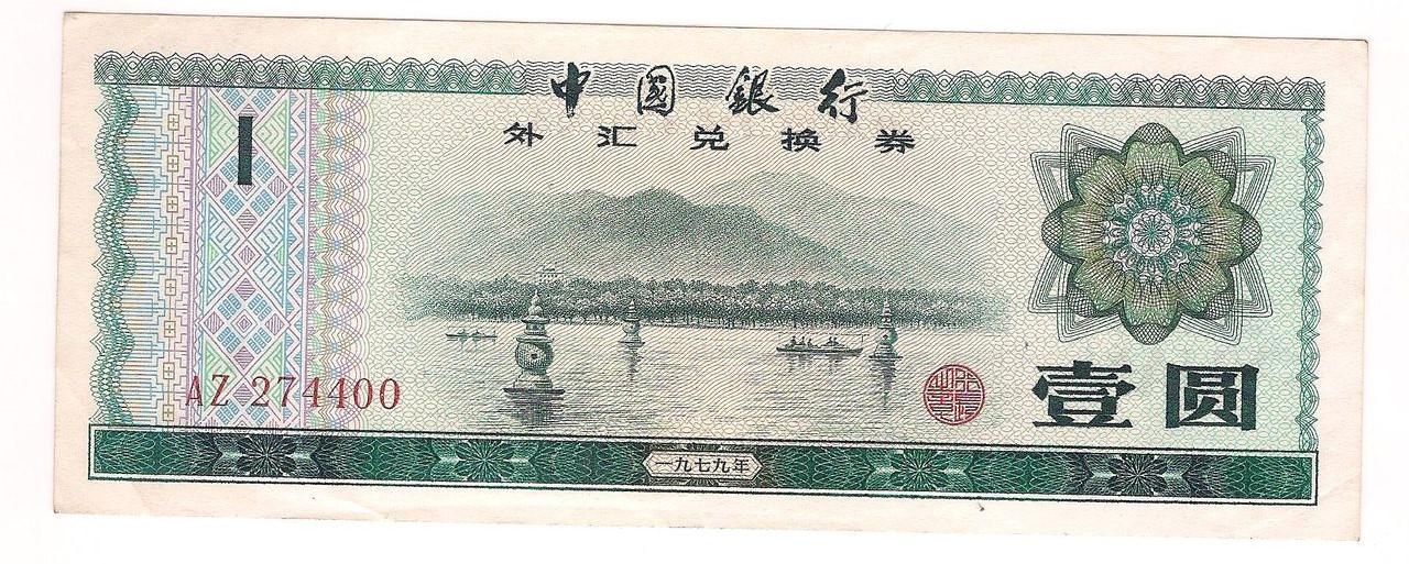 Cédula de 1 YUAN ano de 1979 - CHINA