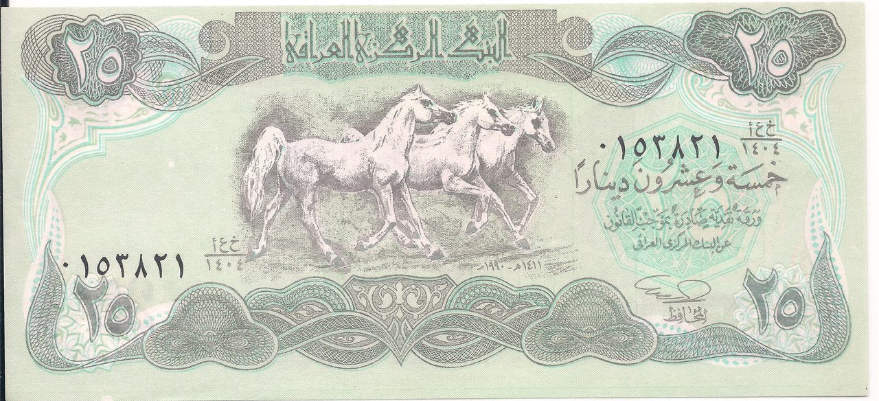 Cédula de Emergência de 25 dinars Saddan Hussein.