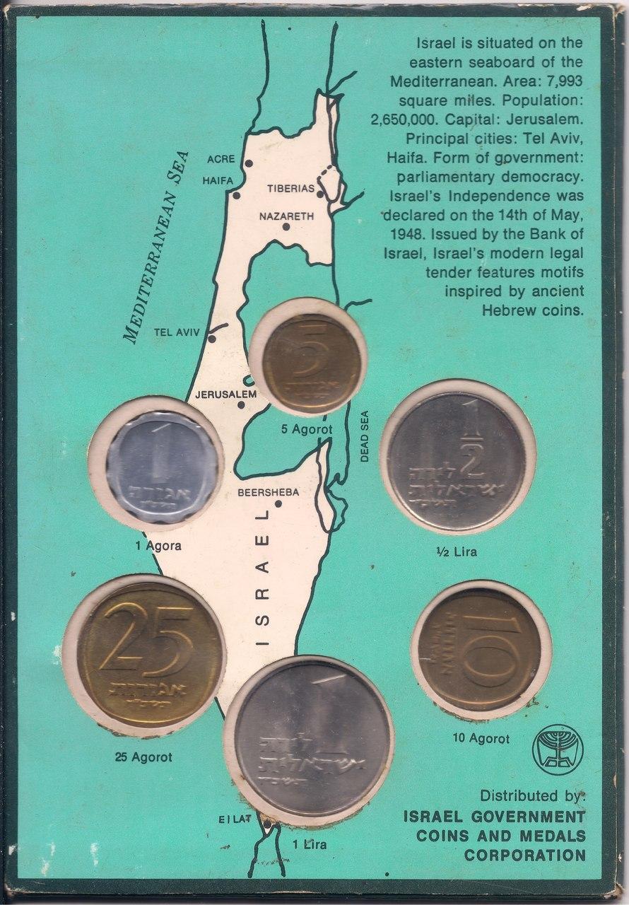 Coins Of Israel - 1967 Jerusalem Specimen Set